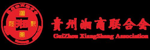 貴州湘商聯合會